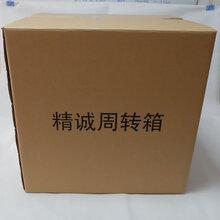 謝崗唯寶紙箱包裝廠廠家直供大容量耐破性強周轉箱