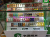 山东济南超市副食店烟草专卖店烟酒柜效果图
