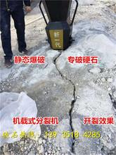安阳基坑劈石机分裂泵开采岩石帮手图片