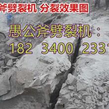 遂宁工地很硬的石头快速破裂拆除替代爆破设备好用吗图片