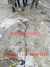 四川攀枝花挖破房屋地基硬石头的机器岩石劈裂机图片
