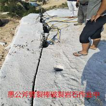 沈阳城建地基石方开挖破坚硬岩石设备石头裂石棒图片