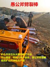 石料场开山代替炮机开采打破硬石头的机器图片