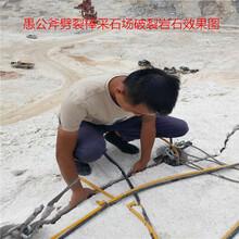 宁波工程基础石方开挖机械愚公斧劈裂机图片