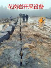 石场石方开采致裂设备混凝土撑裂机图片