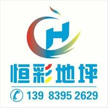重庆地坪漆施工,重庆环氧地坪漆图片