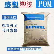 進口POM原料F30-02韓國工程塑料抗蠕變高流動成型好POM塑膠原料全國發貨
