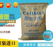PMMA台湾奇美CM-207耐热级光学级压克力原料粒子东莞市盛塑新材料价格