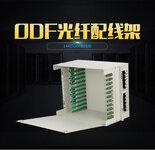 144芯ODF光纤配线架144芯光缆配线单元箱价格