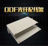 24芯ODF光缆配线单元箱厂家24芯ODF光纤配线架价格