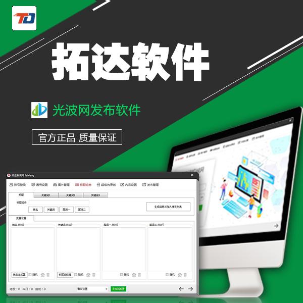 广西来宾百姓网自动发布软件价格领航人