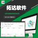 廣東汕尾零基礎互聯網創業價格拓達軟件