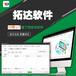北京海淀慧聪网发帖神器阿土伯发布助手拓达软件