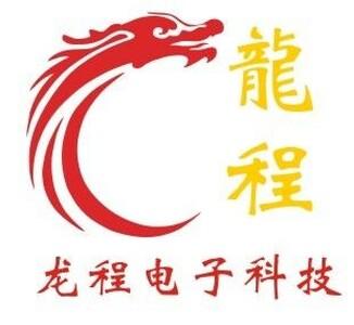 东莞市龙程电子科技有限公司