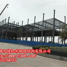 山东钢结构阁楼施工知名厂家万德凯