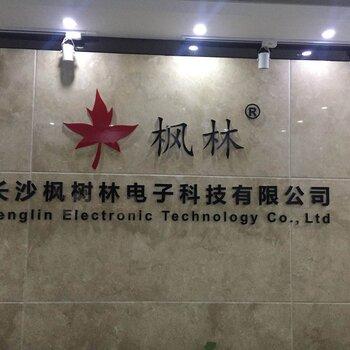 长沙枫树林电子科技有限公司