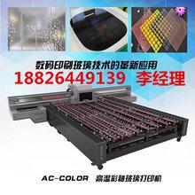高温数码彩釉玻璃打印机相关高温数码彩釉玻璃打图片