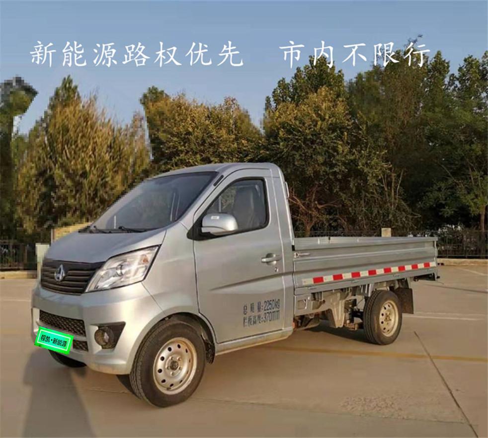 租.售.分期长安星卡纯电单排新能源纯电动载货微卡厢式货车