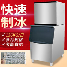 广州冰赫制冰机BH-500P商用海鲜保鲜冰粒机制冰机维修图片