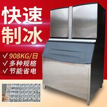 广州冰赫制冰机BH-2000P商用大型冰粒机方块冰制冰机维修图片