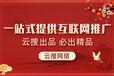 赤峰全網包年推廣-赤峰祥云平臺-赤峰微信營銷