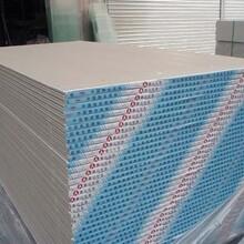 無紙面石膏板北京鑫皓成低價銷售圖片