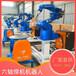 六關節機械手臂自動化機器人精工焊接六軸車架點焊設備
