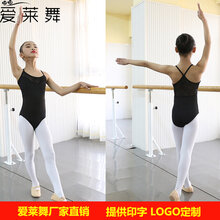 愛萊舞芭蕾舞蹈練功服生產廠家圖片