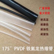 耐高温175度PVDF铁氟龙热缩管