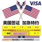 在京领取美国护照只需要一天就足够图片