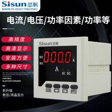 单相数显电力仪表PZ100-3S1高精度数字电压表带485通讯电能组合表图片