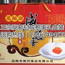 直供正宗高郵村咸鴨蛋上海市總代理高郵特產麻鴨蛋禮盒裝咸蛋圖片
