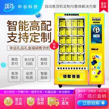 中谷福袋机心愿先生幸运盒子自动售货机礼品机派样机直销