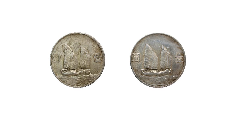 成都藏宝阁民国二十三年双帆币出手一组