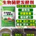 有機肥發酵劑微生物菌劑益富源廠家供應