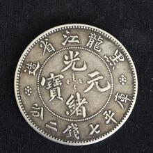 2020年现金收购黑龙江省光绪元宝的地方图片