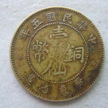 国内壹仙铜币正规拍卖地方图片