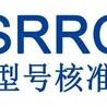 srrc型號核準申請流程有哪些認證費用多少