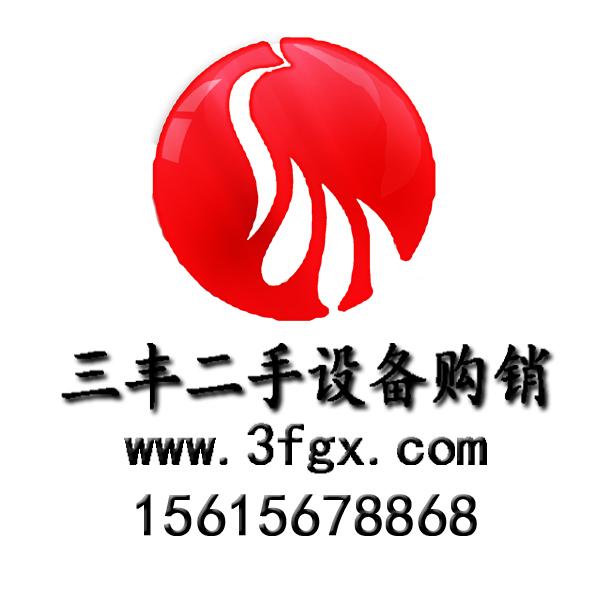 濟寧三豐二手設備購銷有限公司