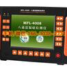 现货出售无损检测仪器MFL-4008八通道漏磁检测仪