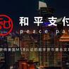 和平支付和平支付是什么支付