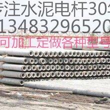 北京21米法蘭組裝電線桿廠家直供水泥電桿銷售價格圖片