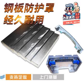 鋼板機床防護罩導軌鋼板防護罩不銹鋼鋼板防護罩鋼板式伸縮防護罩