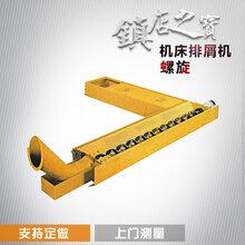 螺旋杠输送机链板式排屑机刮板式排屑器磁性排屑螺旋叶排屑机图片