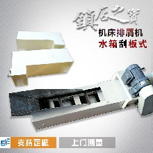 刮板水箱输送机小巨人排屑机数控钻铣床铁屑排屑器水刮板图片