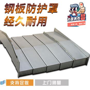 廠家定做鋼板防滑伸縮護罩機床鋼板防護罩直線導軌防護罩機床導軌防塵防護罩
