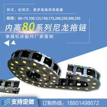 塑料拖链坦克链条尼龙拖链钢铝拖链现货优质电缆拖链塑料链条拖链图片