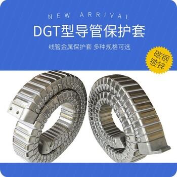 DGT型導管防護套封閉式金屬拖鏈導管護套