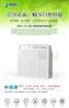 申瑞康SRA-1X-800商用吸顶式空气净化机