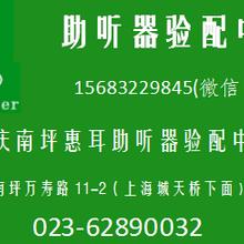 重庆南坪惠耳听力,助听器验配中心图片